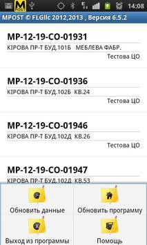 MPOST apk screenshot