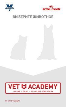 Ветеринарные диеты poster