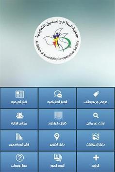 جمعية السلام apk screenshot