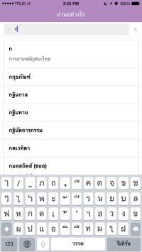 Read and Write apk screenshot