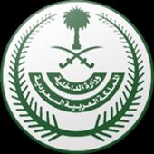 إمارة منطقة الرياض - التعديات icon