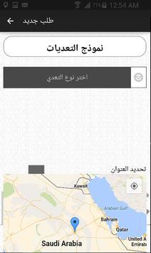 إمارة منطقة الرياض - التعديات apk screenshot