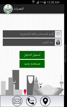 إمارة منطقة الرياض - التعديات poster