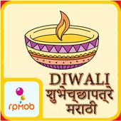 Diwali Wishes in Marathi icon