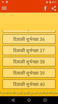 Diwali Wishes in Marathi apk screenshot