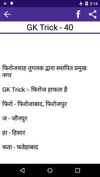 GK Tricks in hindi apk screenshot