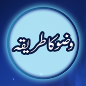 Wuzu Ka Tareeka icon