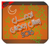 اجمل رسائل رمضان icon