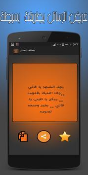 اجمل رسائل رمضان apk screenshot