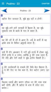 Hindi Bible For Everyone apk screenshot