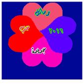 رسائل حب icon