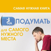 ОЧЕНЬ НУЖНАЯ КНИГА icon
