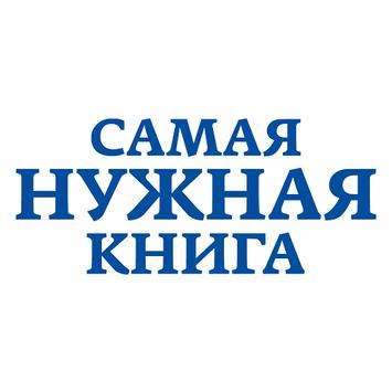 ОЧЕНЬ НУЖНАЯ КНИГА poster