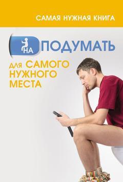 ОЧЕНЬ НУЖНАЯ КНИГА apk screenshot