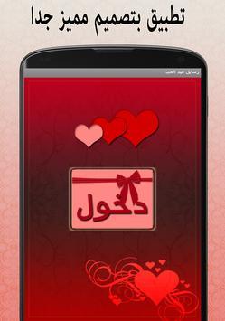 رسائل عيد الحب - بدون انترنت poster
