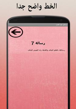 رسائل عيد الحب - بدون انترنت apk screenshot