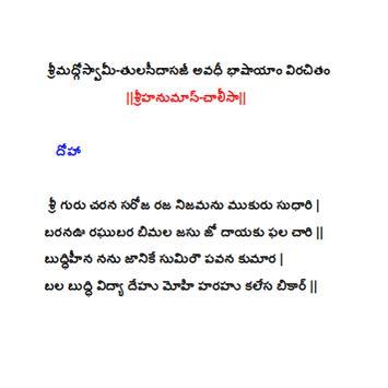 HanumanChalisa apk screenshot