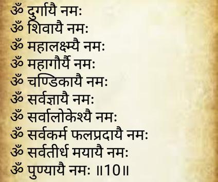 DurgaAshtottaram poster