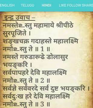 MahaLakshmiStotrams apk screenshot