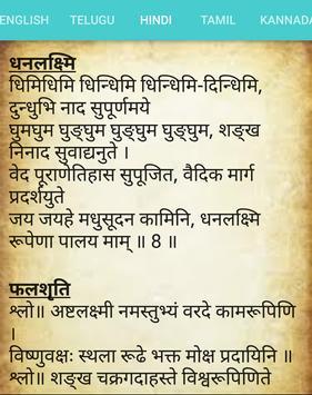 AshtaLakshmiStotram apk screenshot