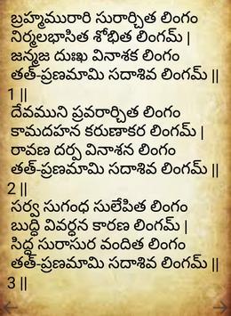 ShivaStotras apk screenshot