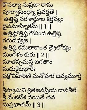 VenkateswaraSuprabatham apk screenshot