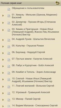 Полная серия книг apk screenshot