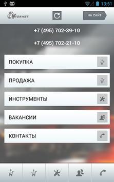 Втормет - металлолом и сплавы poster
