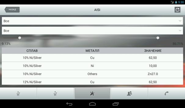 Втормет - металлолом и сплавы apk screenshot