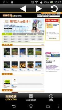 走讀ebooks apk screenshot