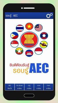 รอบรู้ AEC poster