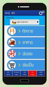 รอบรู้ AEC apk screenshot