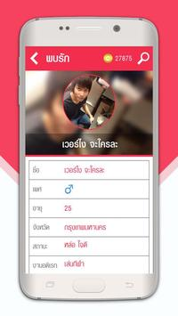 พบรัก - We found love apk screenshot