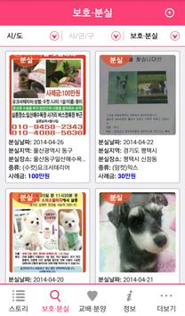 동물스토리(동스) apk screenshot