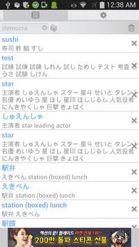 Japanese English Dicationary apk screenshot