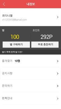 팬톡_베타 apk screenshot
