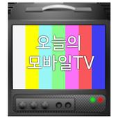 오늘의모바일TV icon