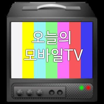 오늘의모바일TV poster
