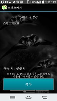 StealthCopy apk screenshot