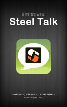 모바일 그룹웨어 스틸톡 SteelTalk poster