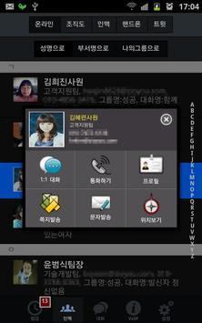 모바일 그룹웨어 스틸톡 SteelTalk apk screenshot