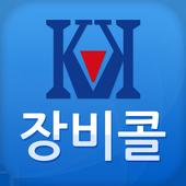 장비콜 icon