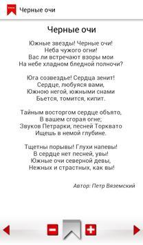 Стихи классиков apk screenshot