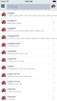 Offline Arabic English Dict poster