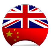 Offline Chinese English Dict icon