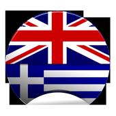 Offline Greek English Dict icon