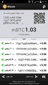 free bitcoin free apk screenshot