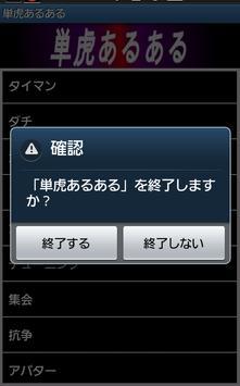 単虎あるある apk screenshot