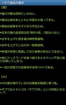 3分で速読み雑学 apk screenshot