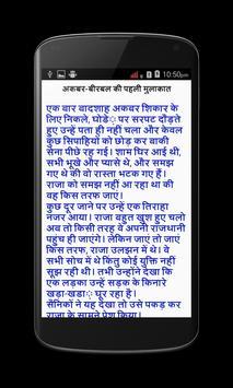 Akbar Birbal Hindi Stories apk screenshot